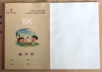 16K护眼系列(美术本)