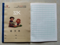 32K护眼系列(语文本)
