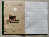 32K护眼系列(数学本)