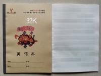 32K护眼系列(英语本)