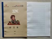 32K护眼系列(作文本)