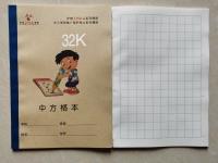 32K护眼系列(中方格本)