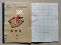 32K护眼系列(写字本)