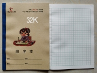 32K护眼系列(田字本)