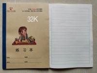 32K护眼系列(练习本)