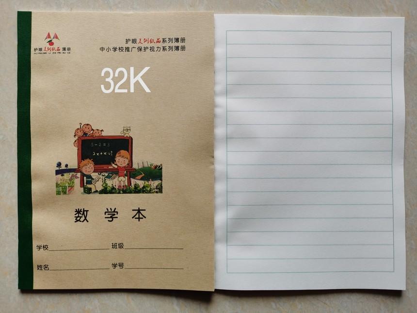 32K数学本.jpg