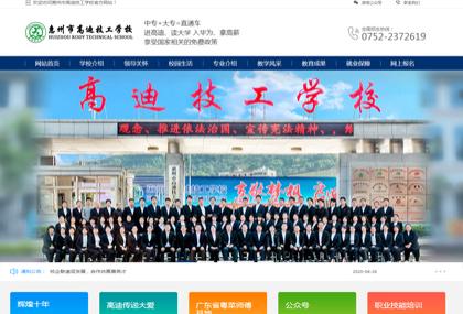 惠州高迪技工學校