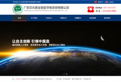 廣東芯元素全智能節電系統有限公司
