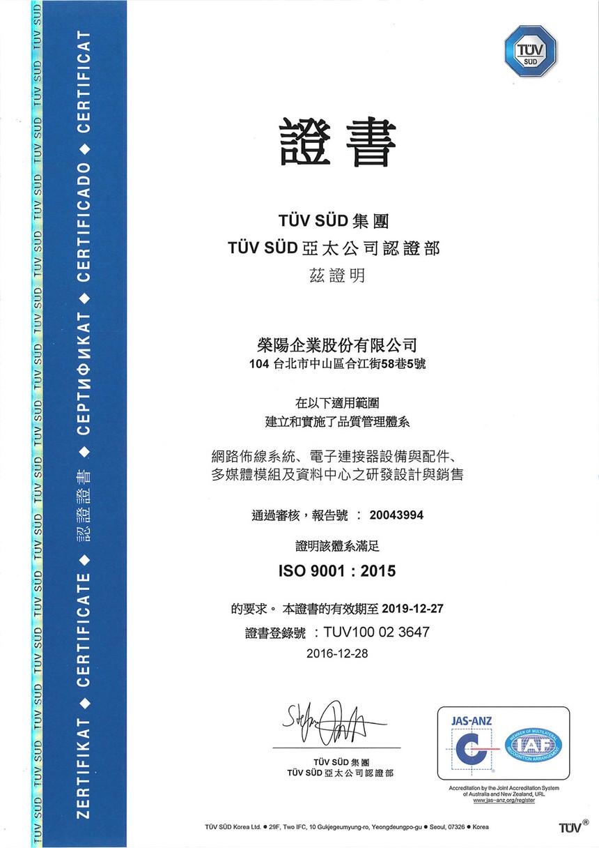 ISO9001 Cert TUV100 02 3647-cn.jpg
