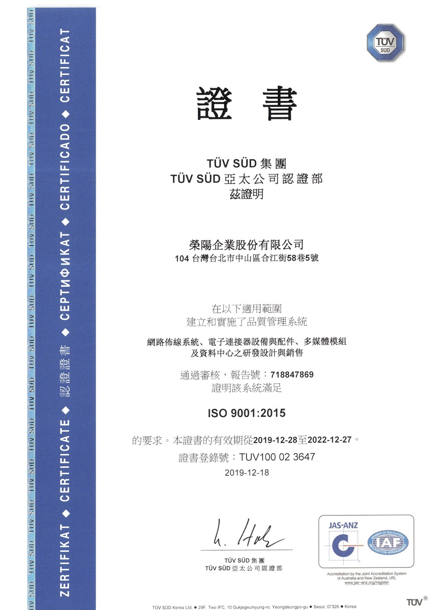 10_ISO9001 Cert TUV100 02 3647-cn.jpg