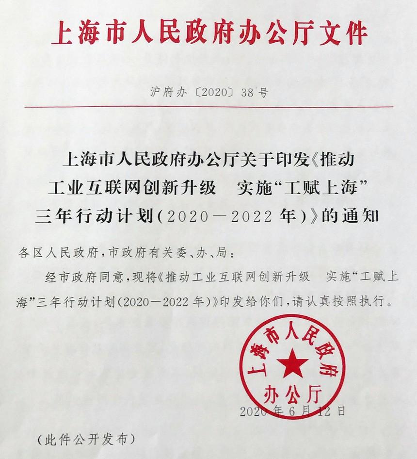 工赋上海三年行动计划.jpg