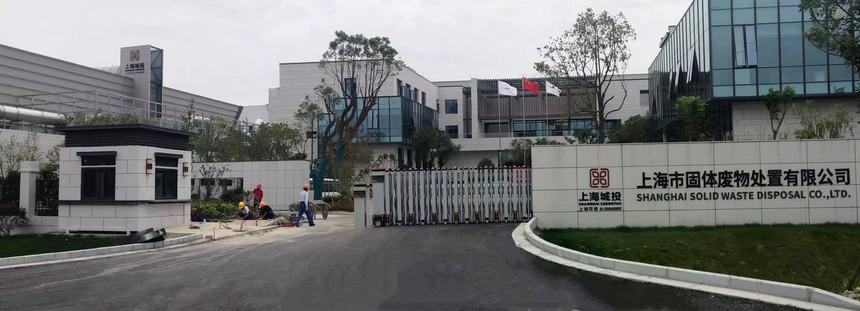 上海市固体废弃物处置有限公司.jpg