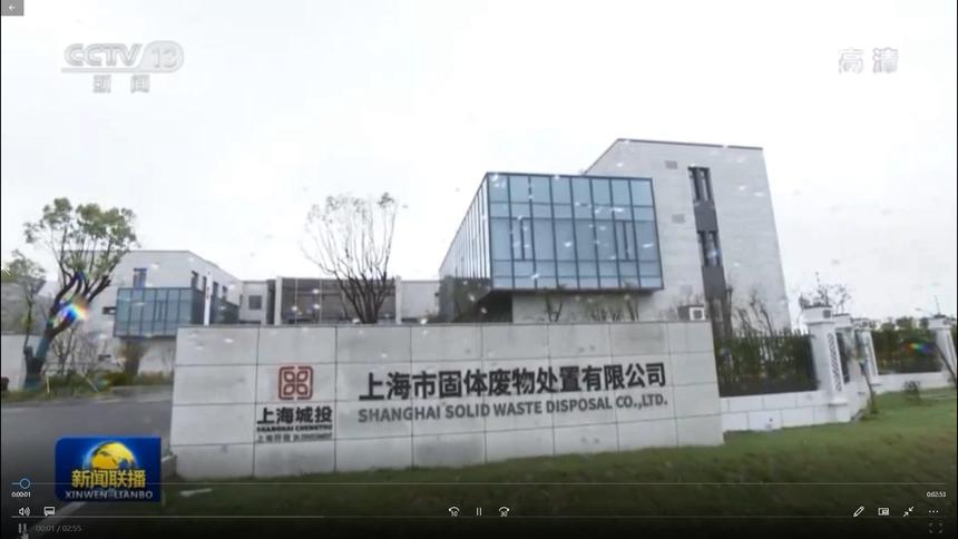 上海市固体废物处置有限公司.png