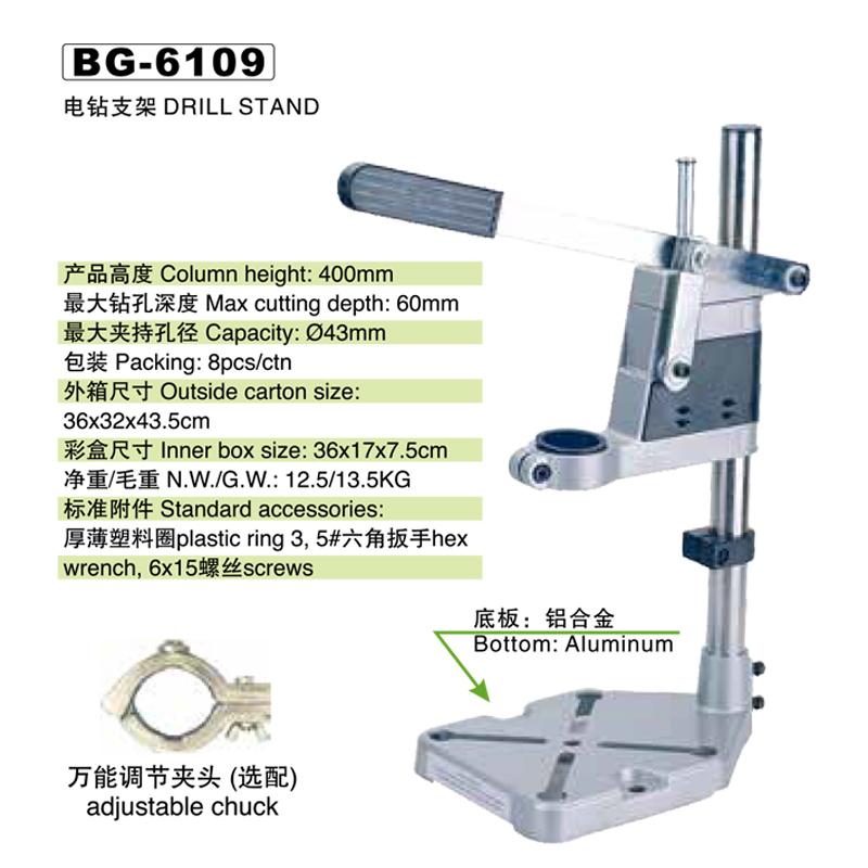 65 电钻支架BG-6109.jpg