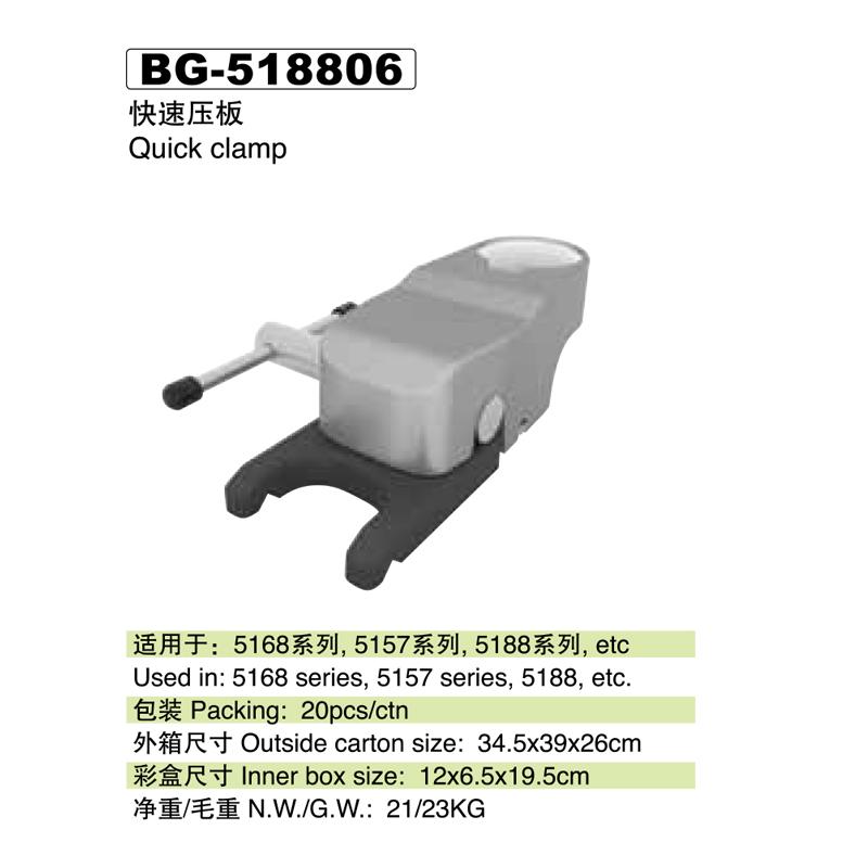 12 快速压板BG-518806.jpg