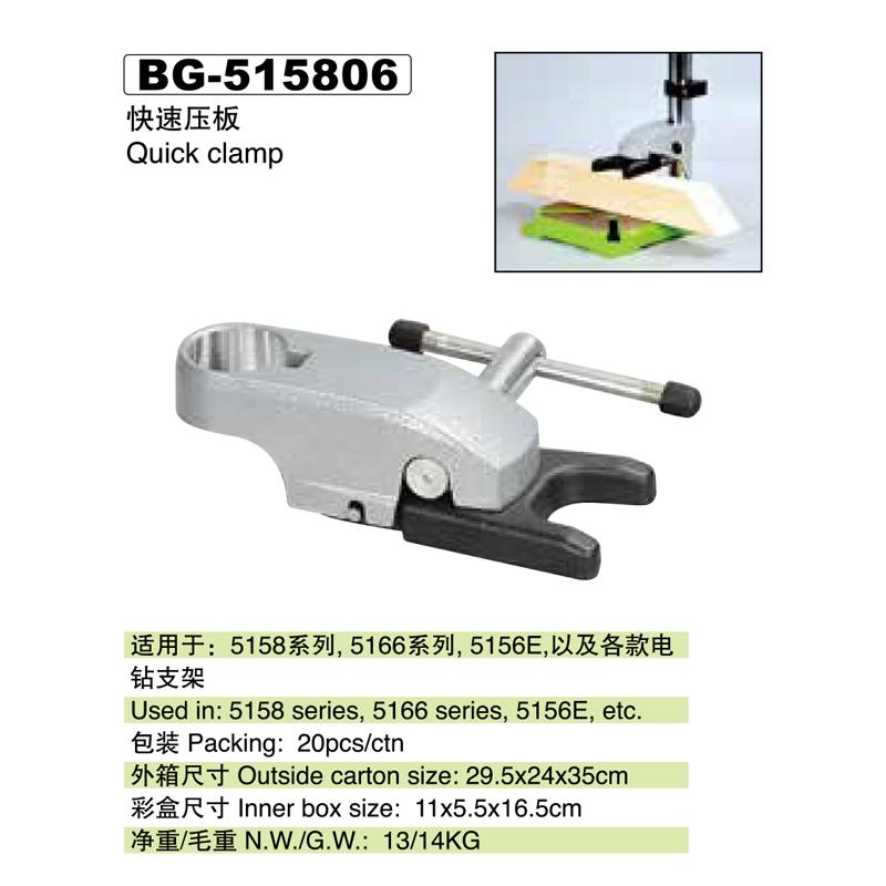 11 快速压板BG-515806.jpg