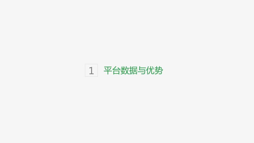 微信朋友圈广告招商文档-2018Q3李雪0001.jpg