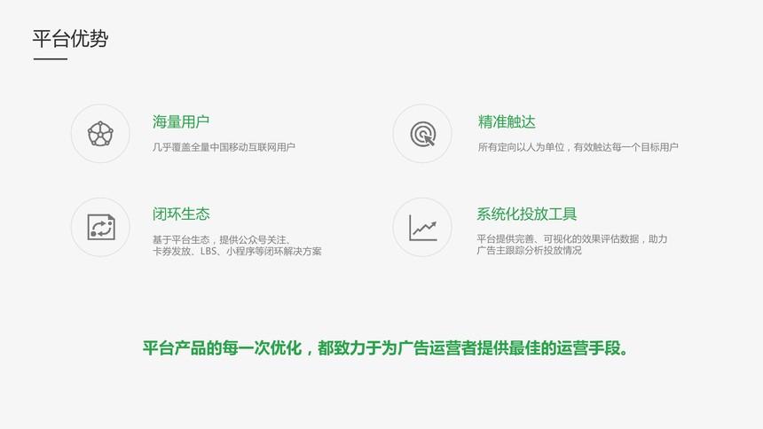 微信朋友圈广告招商文档-2018Q3李雪0003.jpg
