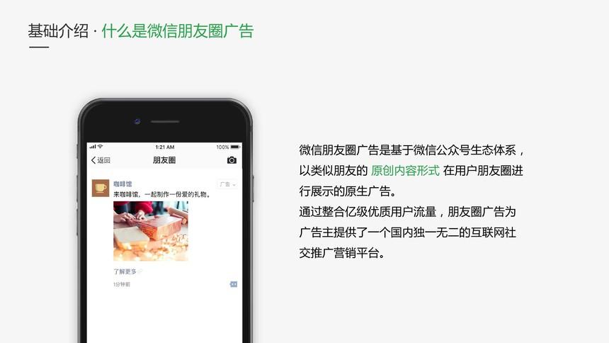 微信朋友圈广告招商文档-2018Q3李雪0004.jpg