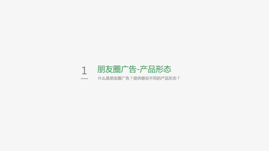 微信朋友圈广告招商文档-2018Q3李雪0006.jpg