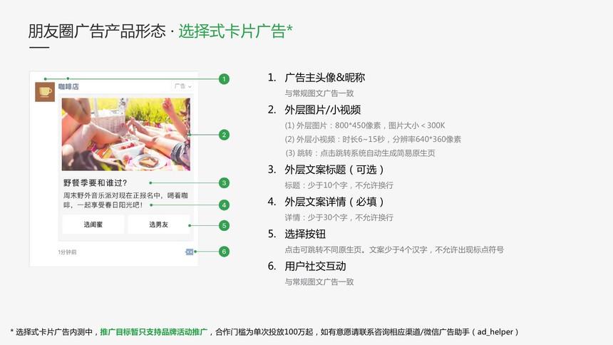 微信朋友圈广告招商文档-2018Q3李雪0010.jpg