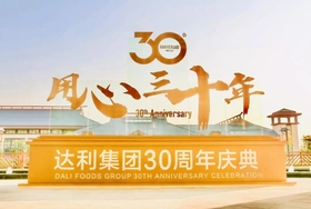 用心三十年——金意焰火熱烈慶祝達利食品集團成立30周年