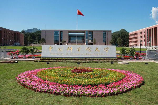 中国科学院大学.jpg