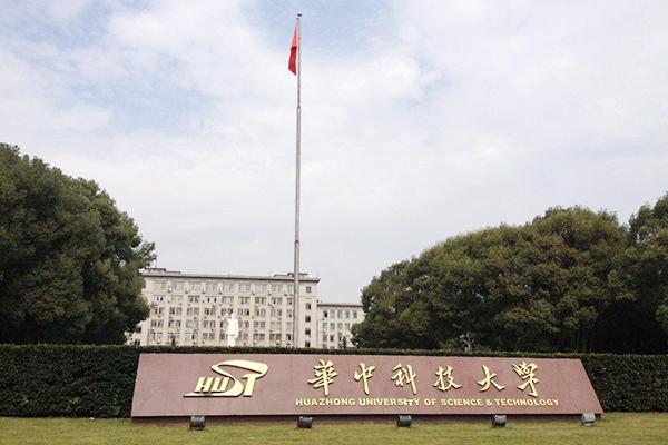 華中科技大學.jpg