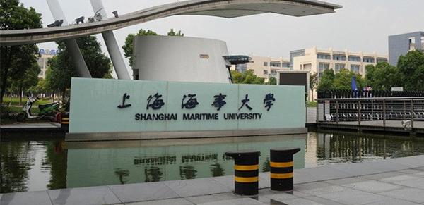 上海海事大学.jpg
