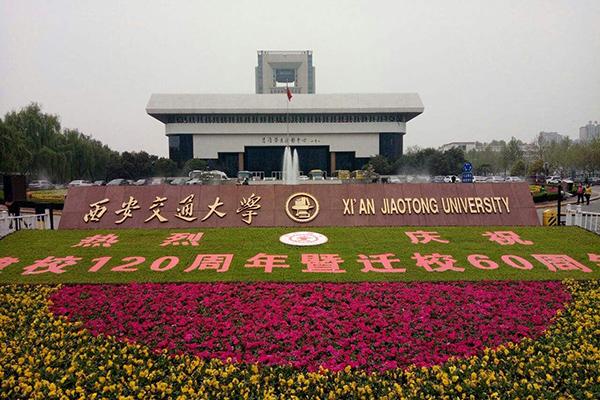 西安交通大学.jpg