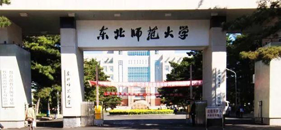 東北師范大學校門.jpg