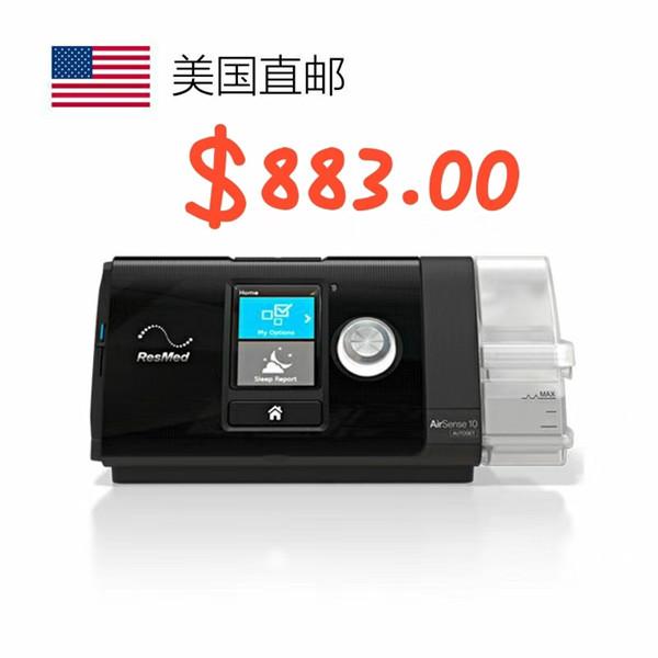瑞思迈S10系列呼吸机AirSense 10 AutoSet全自动睡眠呼吸机海购价格883美元.jpg