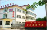 邳州市聋儿康复中心
