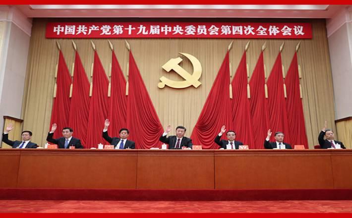 中国共产党第十九届中央委员会第四次全体会议