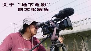 """看不见的中国电影 — 关于""""地下电影""""的文化解析"""