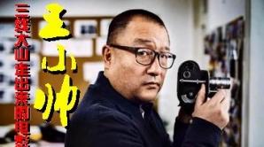 从三线大山走出来的电影导演 王小帅