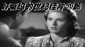 好莱坞的世纪佳片50部