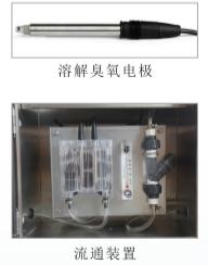 盘装式及挂壁式水中臭氧测控仪传感器部件.png