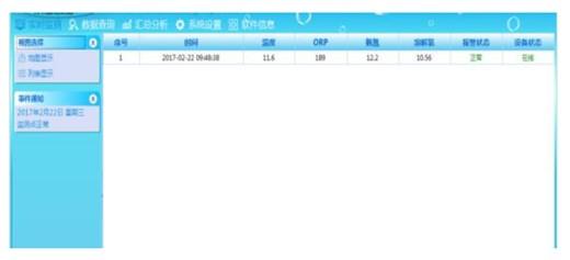 地表水环境测控软件.jpg