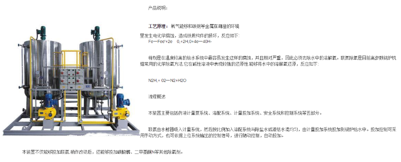 新磷酸盐自动加药装置.png