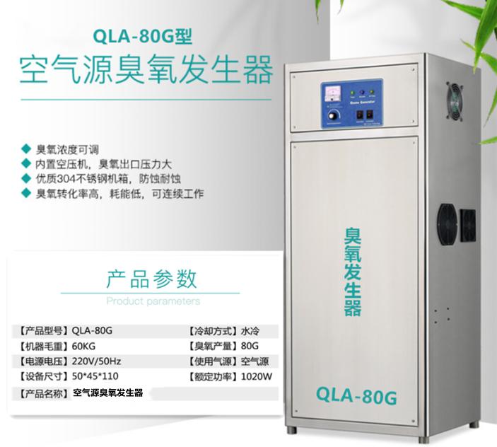 臭氧发生器产品一.png
