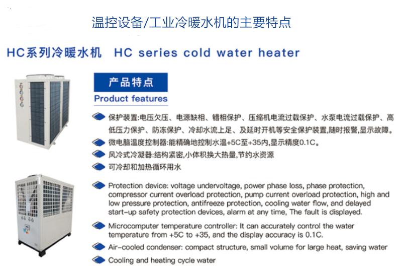 新的工业水冷暖机基本特点.png