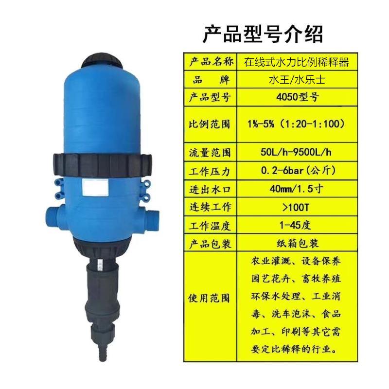 4050在线式水力比例稀释器.jpg