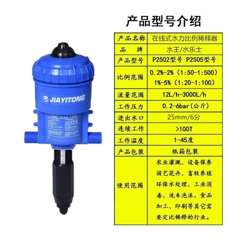 P2502-P2505在线式水力比例稀释器.jpg