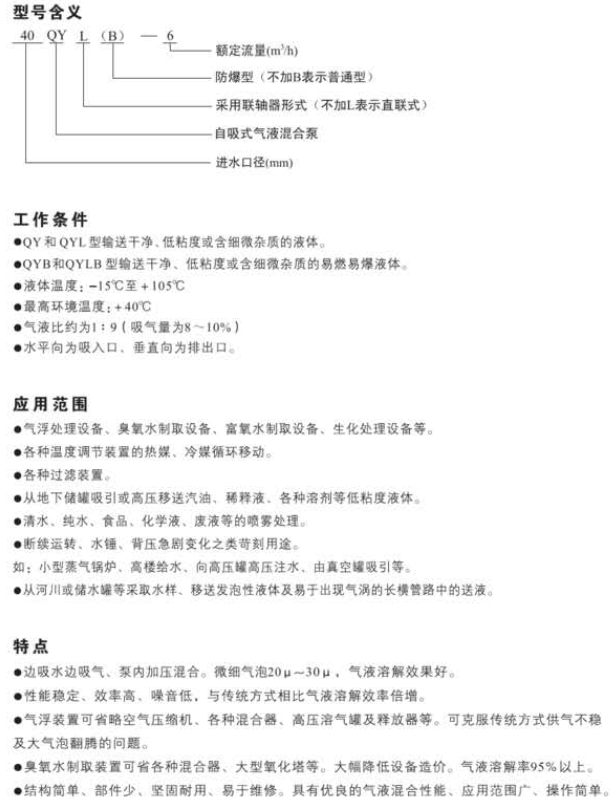 气液混合泵型号及产品说明.png