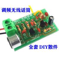 调频FM无线话筒全套散件电子制作DIY分立元件焊接制作