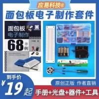 面包板电子制作68例插接动手实践DIY套装初学入门手册+元件+工具+光盘