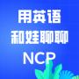 """停课不停""""研""""    华师课程分享(十三)——用英语和娃聊聊NCP"""