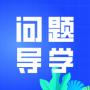 """停课不停""""研""""    华师课程分享(十六)——问题导学"""