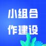 """停课不停""""研""""    华师课程分享(十七)——小组合作建设"""